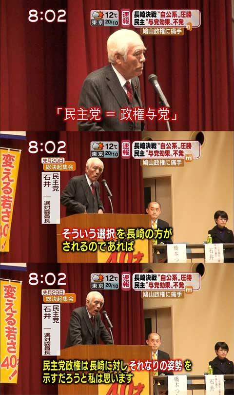 長崎を脅す民主党