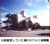 滝川ホテル三浦華園