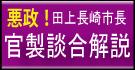 新長崎市立病院特集