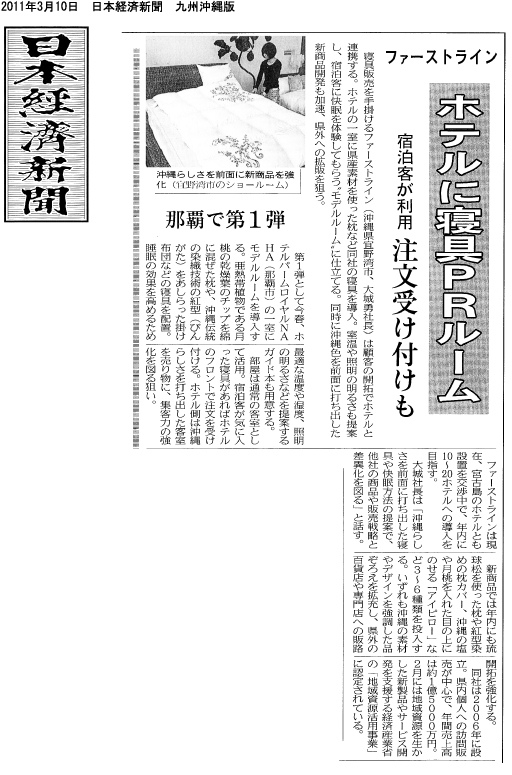 日経掲載_.jpg