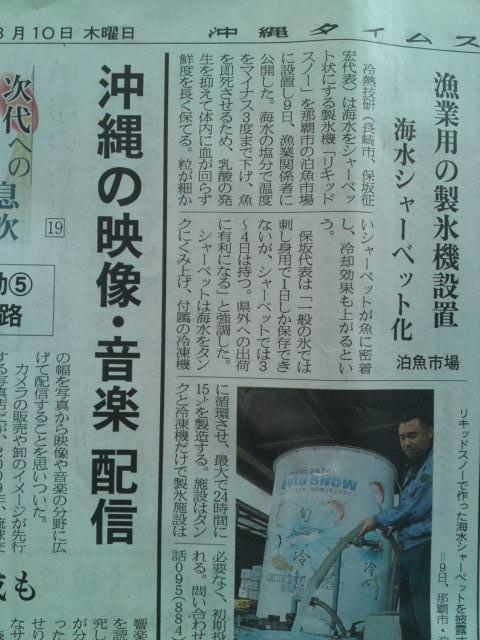 沖縄新聞.jpg