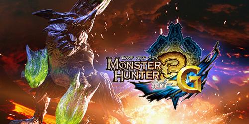 モンスターハンター3G 3DS