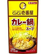CoCo壱番屋 カレー鍋スープ