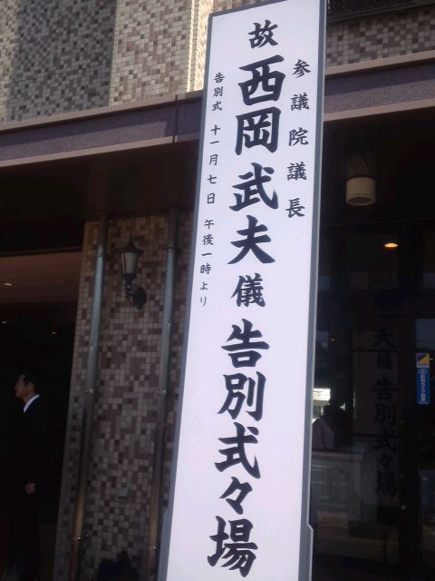 西岡武夫 葬儀