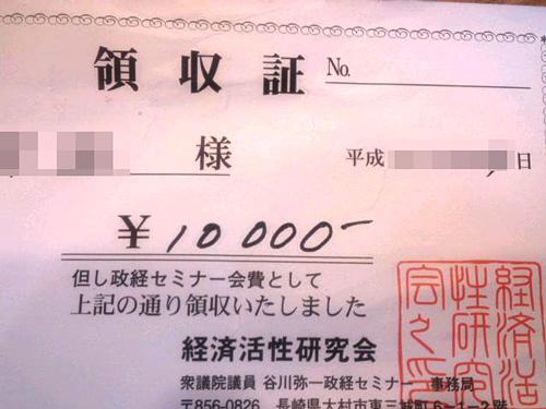 谷川弥一政経セミナー