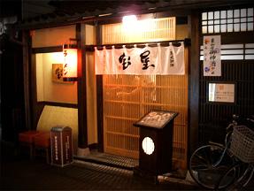 京都宝屋ラーメン