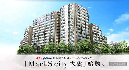 Marks City 大橋
