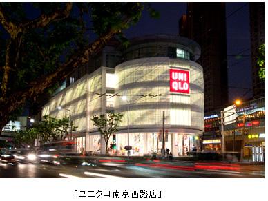 「ユニクロ南京西路店」