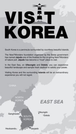 韓国の竹島広告