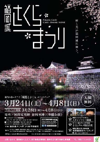 福岡 櫻祭り
