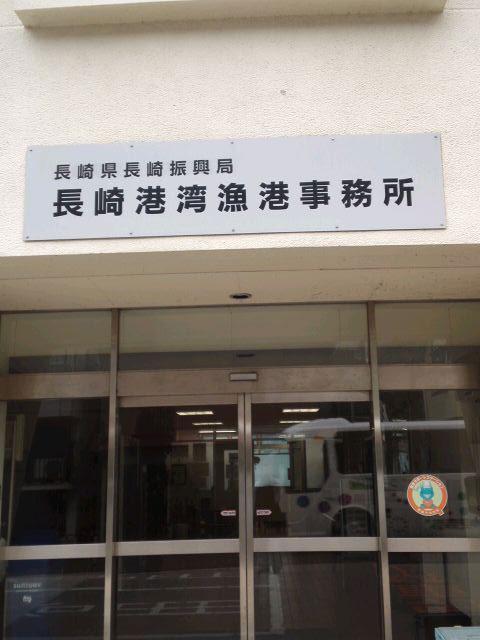 港湾事務所