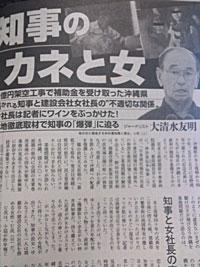 仲井真知事文春