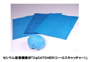 CsCATCHER(シーエスキャッチャー)