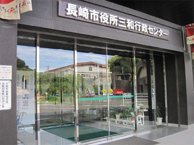 三和行政センター