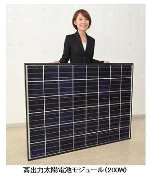 住宅向け高出力太陽電池モジュール発売