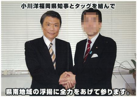 野田候補 小川知事