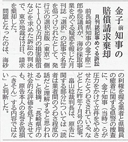 長崎新聞 金子敗訴