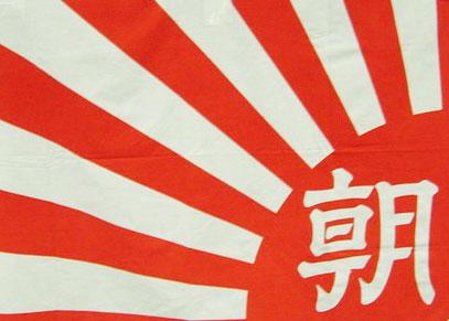 朝日 社旗