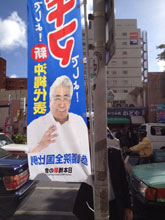 儀間光男氏(維新・そうぞう)
