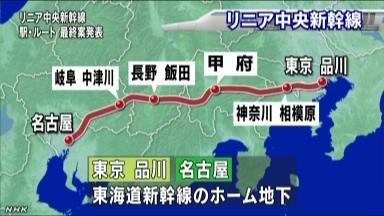 リニア中央新幹線の駅とルート案決定
