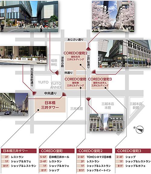 日本橋室町東地区開発/大型複合施設ビル4棟来春3月20日オープン