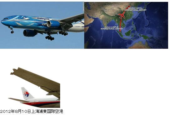 2012年8月10日上海浦東国際空港