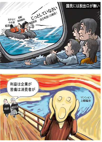 韓国 風刺漫画