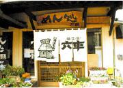 行列のできる讃岐うどん店の(株)麺工房六車