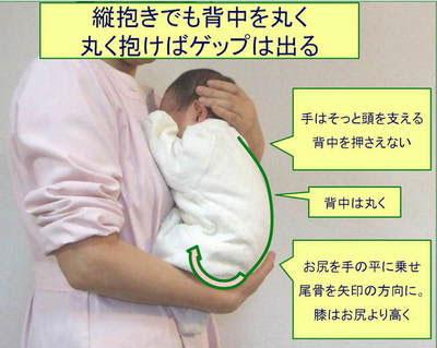 赤ちゃん ゲップ