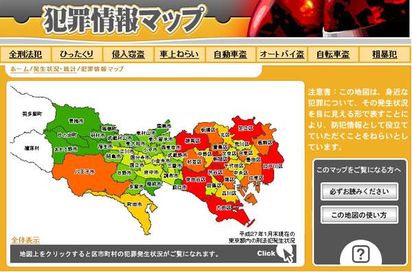 事件事故発生状況マップ