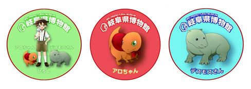 岐阜県博物館 恐竜アプリ