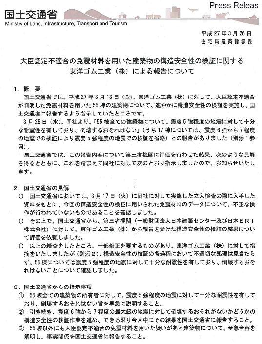 根拠となっている東洋ゴムの調査報告書HP