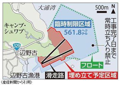 辺野古周辺マップ