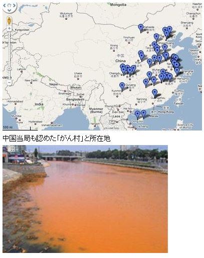 中国当局も認めた「がん村」と所在地