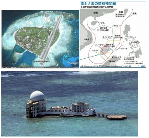 南沙諸島問題