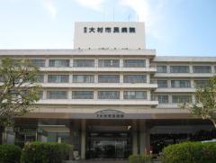 市立大村市民病院