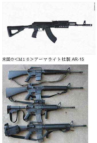 米国の<M16>アーマライト社製AR-15