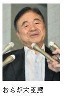 遠藤利明 東京五輪大臣