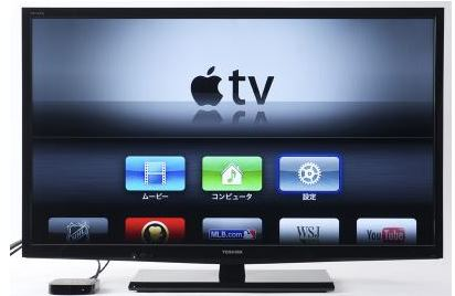 次世代型アップルTV