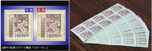<過去報道の中国で印刷された偽造印紙>