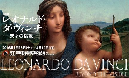 <糸巻きの聖母>の絵の下にダビンチコードが隠されていた???
