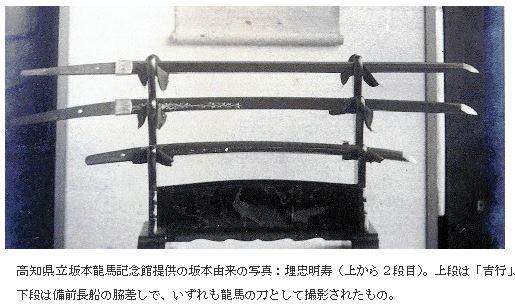 名刀「埋忠明寿」は坂本龍馬の刀