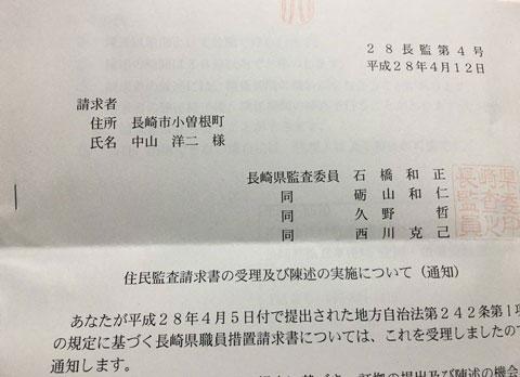 長崎県職員措置請求書