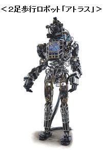 <2足歩行ロボット「アトラス」>