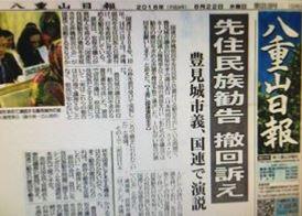 八重山新聞