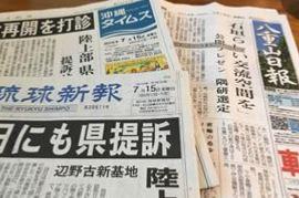 沖縄の新聞