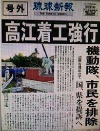 高江 沖縄新報