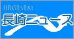 長崎ニュース