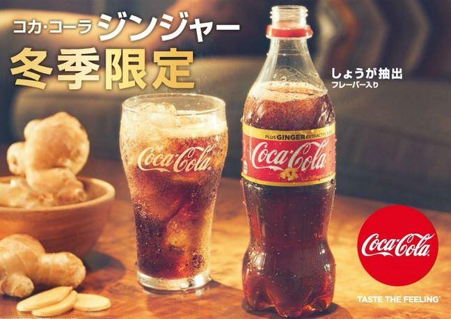 コカコーラ・ジンジャー