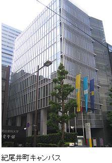 紀尾井町キャンパス